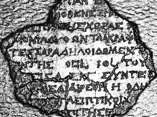 antikythera-text